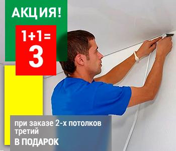 АКЦИЯ 1+1 = 3 ПРИ ЗАКАЗЕ 2-х ПОТОЛКОВ ТРЕТИЙ В ПОДАРОК!